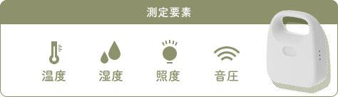 測定要素 温度 湿度 照度 音圧